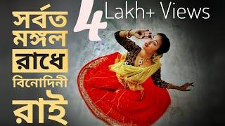 সর্বতমঙ্গলরাধে বিনোদিনী রাই নাচ। Sarboto Mongolo Radhe binodini rai dance | Easy Steps |mahery