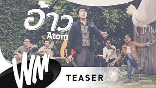 อ้าว - Atom ชนกันต์ [Official Teaser]