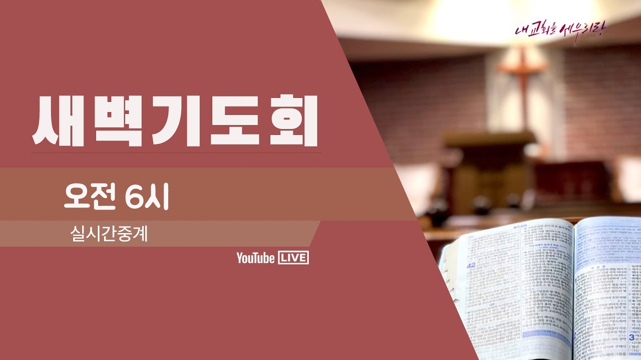 [새벽기도회] 07월 11일(토)