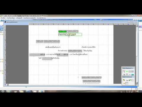 5622602596 สอนการใช้โปรแกรมเงินเดือนsmartbiz 22.ออกแบบฟอร์ม Slipเงินเดือนและสั่งพิมพ์