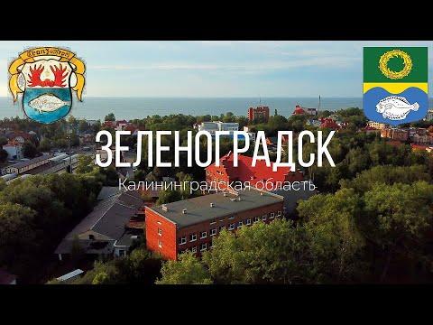 4K. Зеленоградск. Калининградская область.