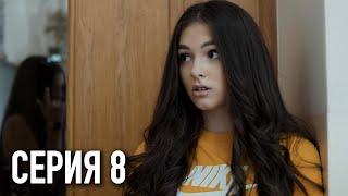 Моя Американская Сестра - Серия 8 | Сериал