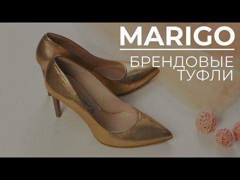 Кожаные женские туфли от брендового магазин обуви «Мариго» – изысканность в каждой модели