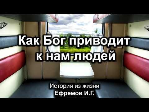 Как Бог приводит людей. Ефремов И.Г. История из жизни. МСЦ ЕХБ