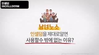 인셀덤 리포좀 영상