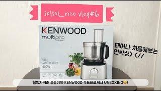 [UNBOXING]RAW FOOD입문을 위한 KENWO…