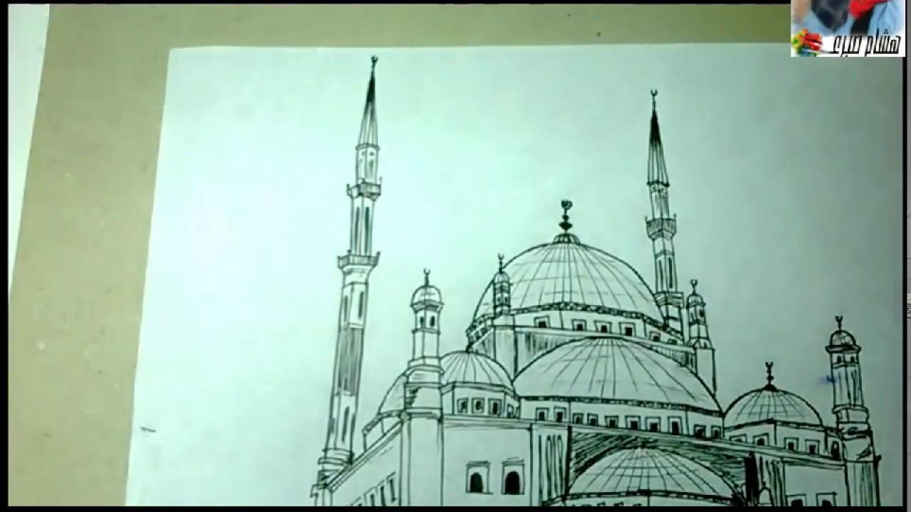 طريقة رسم جامع محمد على القلعة Youtube