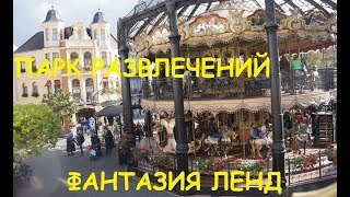"видео: VLOG#178 ГЕРМАНИЯ. ПАРК РАЗВЛЕЧЕНИЙ ""Фантазия Ленд"" КЕЛЬН."