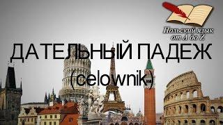 Польский язык от А ДО Ż - Дательный падеж (9 урок)