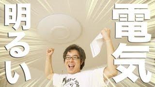 部屋がやっと明るくなった!SHARPのLEDシーリングライトがやってきた! / 新居生活23日目 thumbnail
