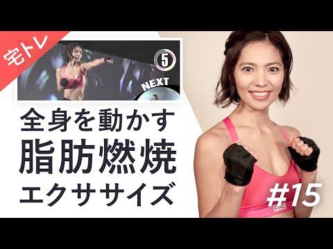 ボクシングエクササイズ!全身運動で脂肪燃焼しよう!