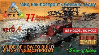 ARK: Survival Evolved — КАК ПОСТРОИТЬ ЛОДКУ С 77 ТУРЕЛЯМИ / HOW TO BUILD A BOAT WITH 77 TURRETS