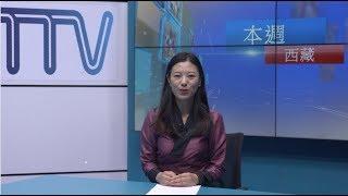 《本週西藏》第132期 2019年5月17日 Tibet This Week: Chinese
