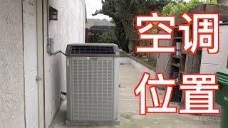 如何挪动空调室外机的位置