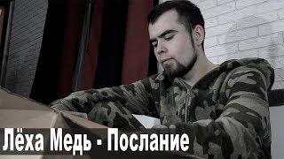 Леха Медь - Послание (Официальное видео)