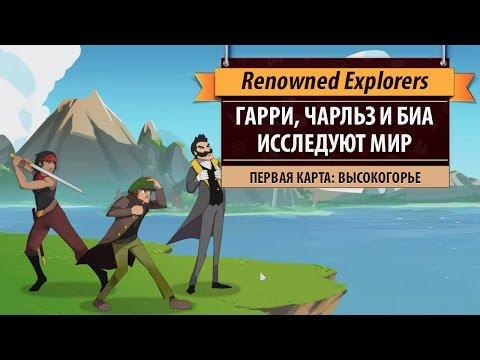 Играем в Renowned Explorers: International Society. Первая карта: Высокогорье