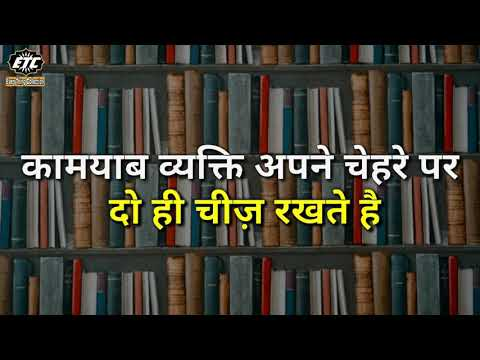 Motivational Life Quotes Hindi || Life Inspiring Quotes, Positive Thought, ETC Video, True Lines