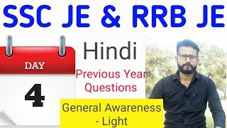 Day 4 ~ Questions & Answers Session || Light - General Awareness || SSC JE & RRB JE - Hindi