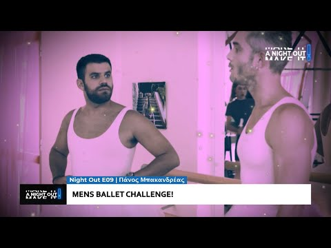 Ballet Night Out Challenge με τον Πάνο Μπακανδρέα | Make It A Night Out Επεισόδιο 9