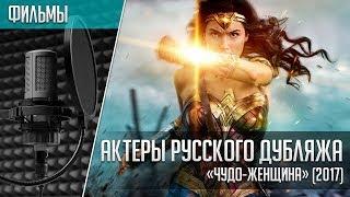 «Чудо-женщина» - Актеры русского дубляжа | Wonder Woman (2017)