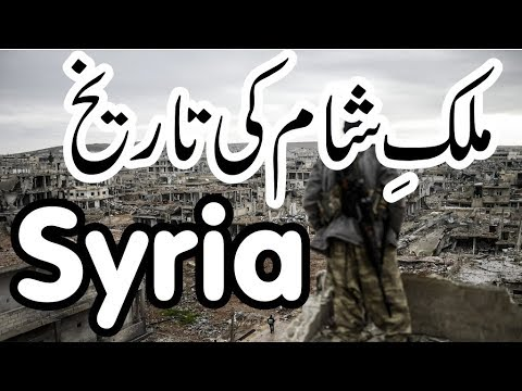 Tour to Beautiful Syria | Syria Visit Travelling- History of Syria/Sham Documentary Footage