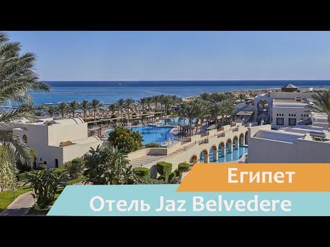Отель Jaz Belvedere | Шарм-эль-Шейх | Египет | Обзор отеля 2020