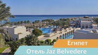 Отель Jaz Belvedere Шарм эль Шейх Египет Обзор отеля 2020