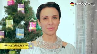 Новогоднее поздравление от Ирины Турчинской и команды Модельформ