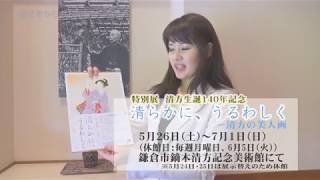 【市政情報番組】鏑木清方記念美術館 20周年記念特別展などのお知らせ