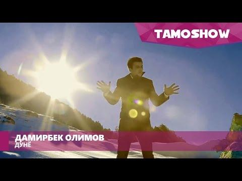 Дамирбек Олимов - Дунё / Damirbek Olimov - Dunyo (2016)