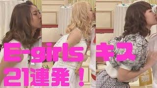 E-girlsのキス顔21連発「ほっぺにチュー」イーガールズ 他で見られない貴重なカットを集めました! ファンならずとも必見です☆ 今後も更新していきますので、気に入って ...