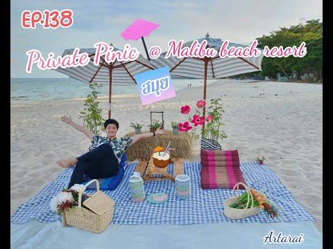EP.138 Private Picnic Koh Samui @ Malibu Beach Resort I กิจกรรมสุดฮิต ปิคนิค ริมหาดเฉวง เกาะสมุย