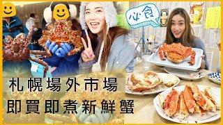 [北海道EP1] 推介!札幌漁市場吃最新鮮的蟹🦀|kayan.c