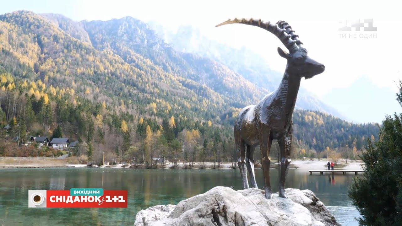 Мій путівник. Словенія – компактна, затишна та захоплива