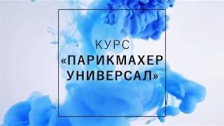 """""""Парикмахер-универсал"""" Обучение в Омске"""