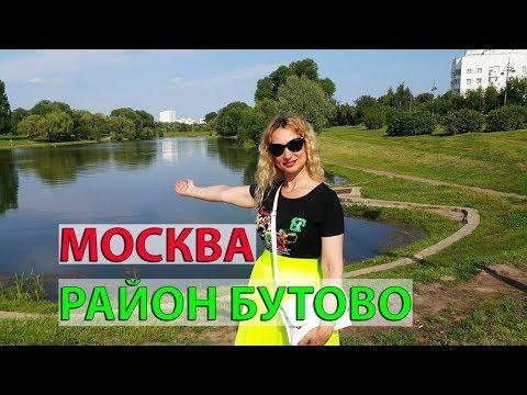 Москва район Бутово - что я увидела!