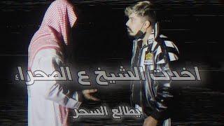 أخيرا الشيخ يفك السحر من الدمية المسحورة💔😱!! خالد النعيمي