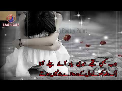 Heart Touching Yaad 2 Lines Best Poetry|Latest Best Poetry|Part-141|Urdu/Hindi Love Poetry|By Hafiz