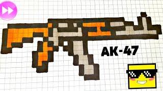 ЛЕГКО НАМАЛЮВАТИ: АВТОМАТ КАЛАШНИКОВА АК-47 ПО КЛІТИНКАХ ! МАЛЮНКИ ПО КЛІТИНКАХ PIXEL ART AK-47