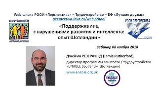 Вебинар: Поддержка людей с НРиИ – опыт Шотландии (08.11.2018)