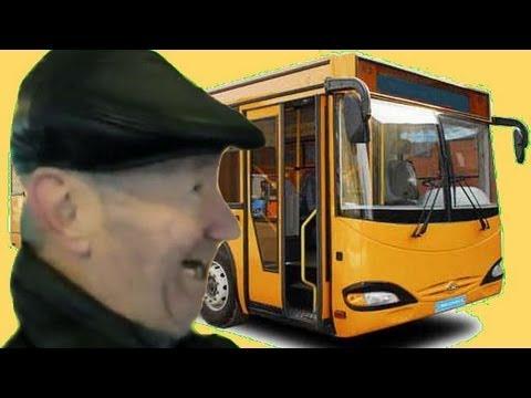 Весь Юмор • Анекдоты • Анекдот • Анекдот. Автобус