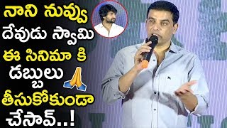 Dil Raju Emotional Speech About Hero Nani || Jersey Appreciation Meet || Telugu Entertainment Tv