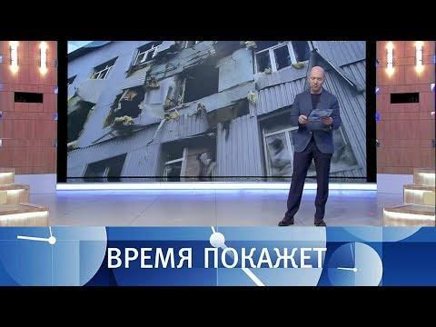 Донбасс — новый