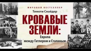 Вступление  Гитлер и Сталин Кровавые земли Европа между Гитлером и Сталиным  Тимоти Снайдер