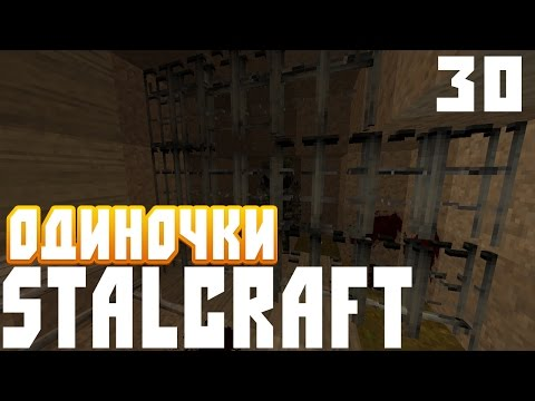 StalCraft Одиночки #30 ● УБИТЬ НАЁМНИКА И БАНДИТА + ИТОГ!