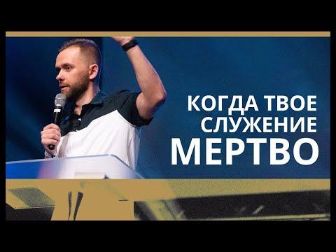 Когда твое служение мертво - Влад Савчук