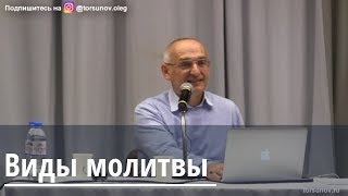 Торсунов О.Г.  Виды молитвы