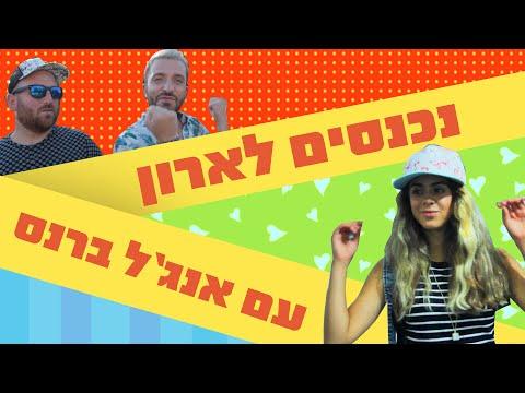 לאון & יואב נכנסים לארון של אנג'ל ברנס + ערוץ ZOOM