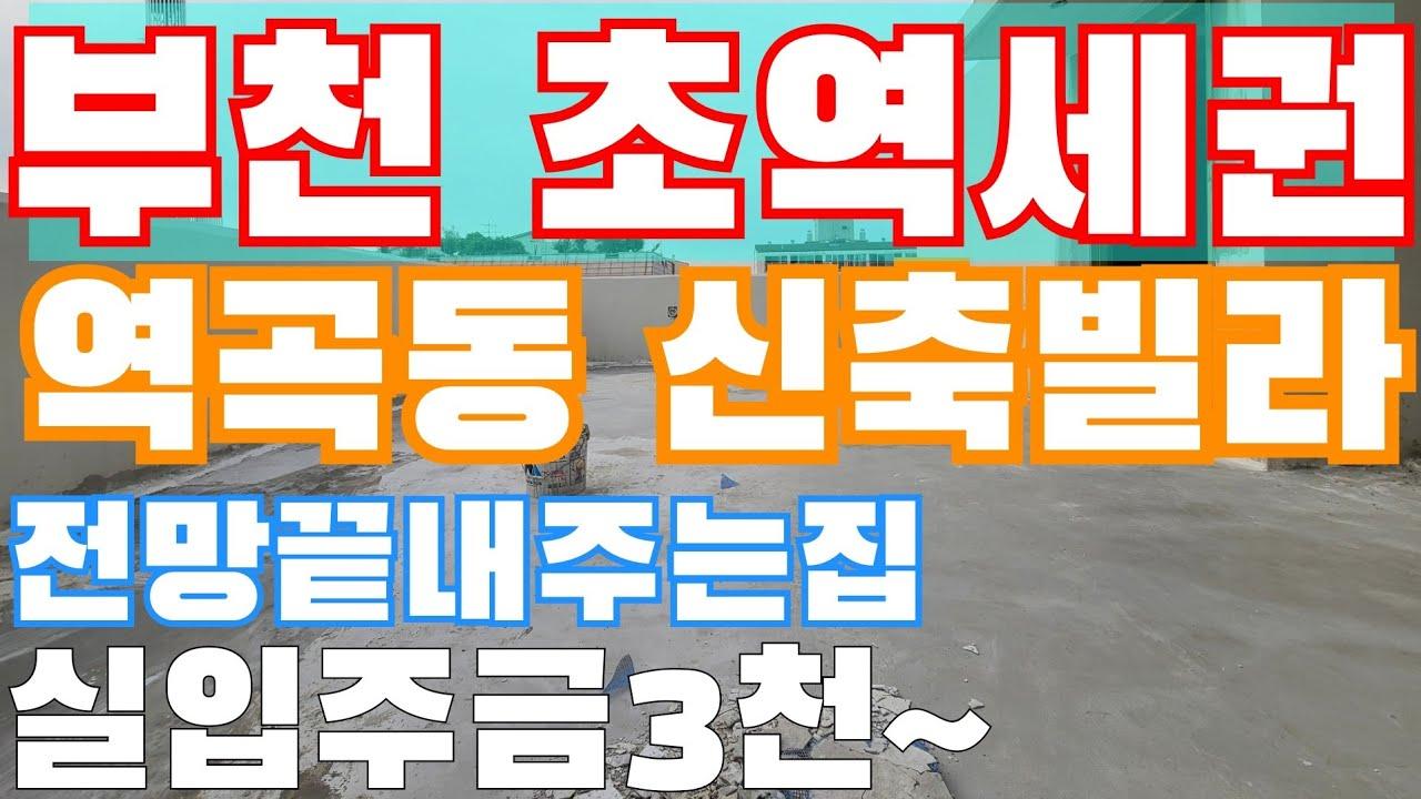 """[부천빌라매매] """"역곡동 신축빌라"""" 청담스카이 [부천빌라] 초역세권 서울가깝네 3천만원~"""