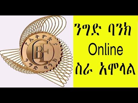 How To Apply To CBE Vacancy Commercial Bank Of Ethiopia